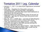tentative 2011 leg calendar