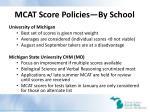 mcat score policies by school