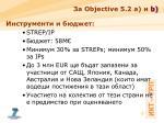 objective 5 2 a b