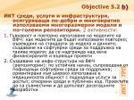 objective 5 2 b