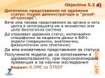 objective 5 2 d