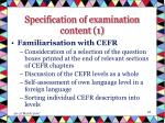 specification of examination content 1