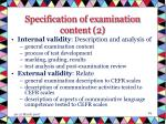 specification of examination content 2