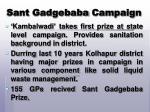 sant gadgebaba campaign