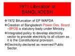 1971 liberation of bangladesh