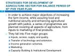 strategies for development of agriculture sector for balance period of xi th five year plan