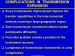 complications in transmission expansion