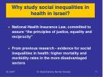 why study social inequalities in health in israel