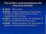 the q 39xx recommendation list services testing