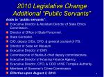 2010 legislative change additional public servants