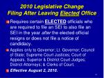 2010 legislative change filing after leaving elected office