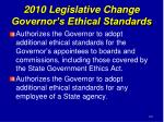2010 legislative change governor s ethical standards