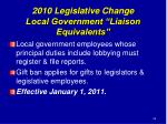 2010 legislative change local government liaison equivalents