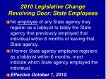 2010 legislative change revolving door state employees