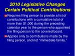 2010 legislative changes certain political contributions