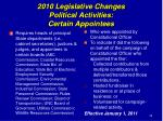 2010 legislative changes political activities certain appointees