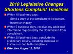 2010 legislative changes shortens complaint timelines