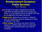 reimbursement exception public servants g s 138a 32 f