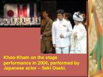 khoo kham on the stage performance in 2006 performed by japanese actor seki oseki