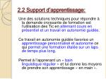 2 2 support d apprentissage