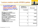 lexicon creation results ntcir 2 gakkai