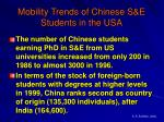 mobility trends of chinese s e students in the usa