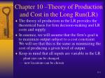 chapter 10 theory of production and cost in the long run lr
