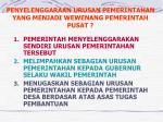 penyelenggaraan urusan pemerintahan yang menjadi wewenang pemerintah pusat