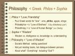 philosophy greek philos sophia