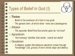 types of belief in god i