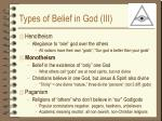 types of belief in god iii