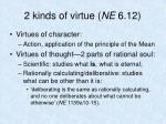 2 kinds of virtue ne 6 12