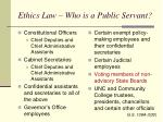 ethics law who is a public servant