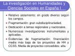 la investigaci n en humanidades y ciencias sociales en espa a i
