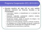 programa cooperaci n ec 2010 2013