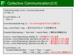collective communication 2 2