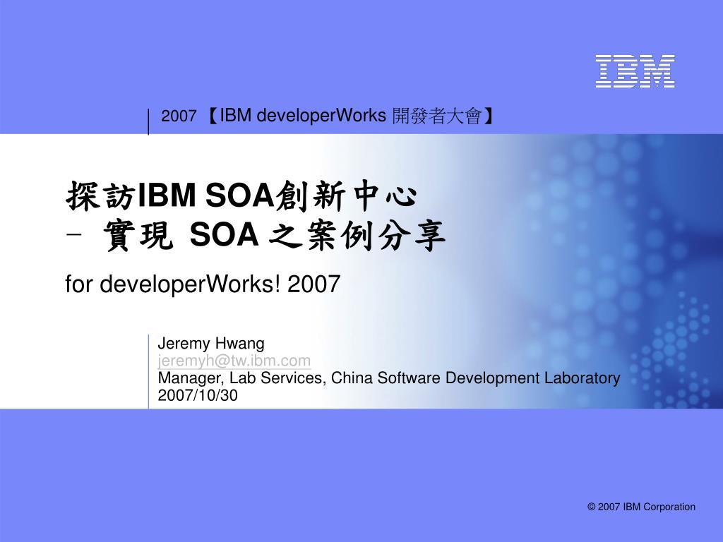 ibm soa soa for developerworks 2007 l.