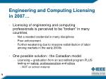 engineering and computing licensing in 2007