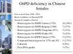 g6pd deficiency in chinese females