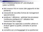 les consequences et les enjeux selon la dhos