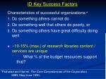 id key success factors