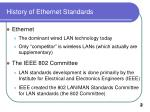 history of ethernet standards