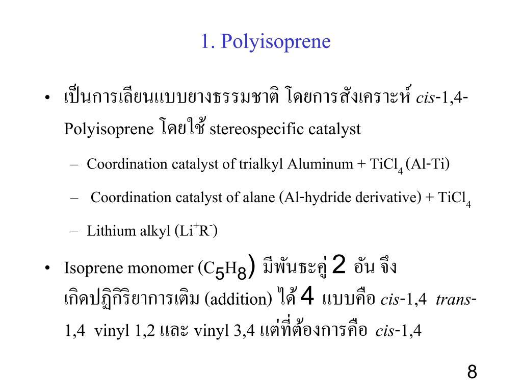 Ppt ยางธรรมชาติและยางสังเคราะห์ Powerpoint Presentation