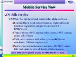 mobile service now16