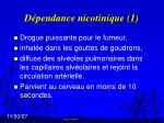 d pendance nicotinique 1