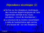 d pendance nicotinique 2