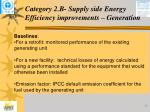 category 2 b supply side e nergy e fficiency improvements generation