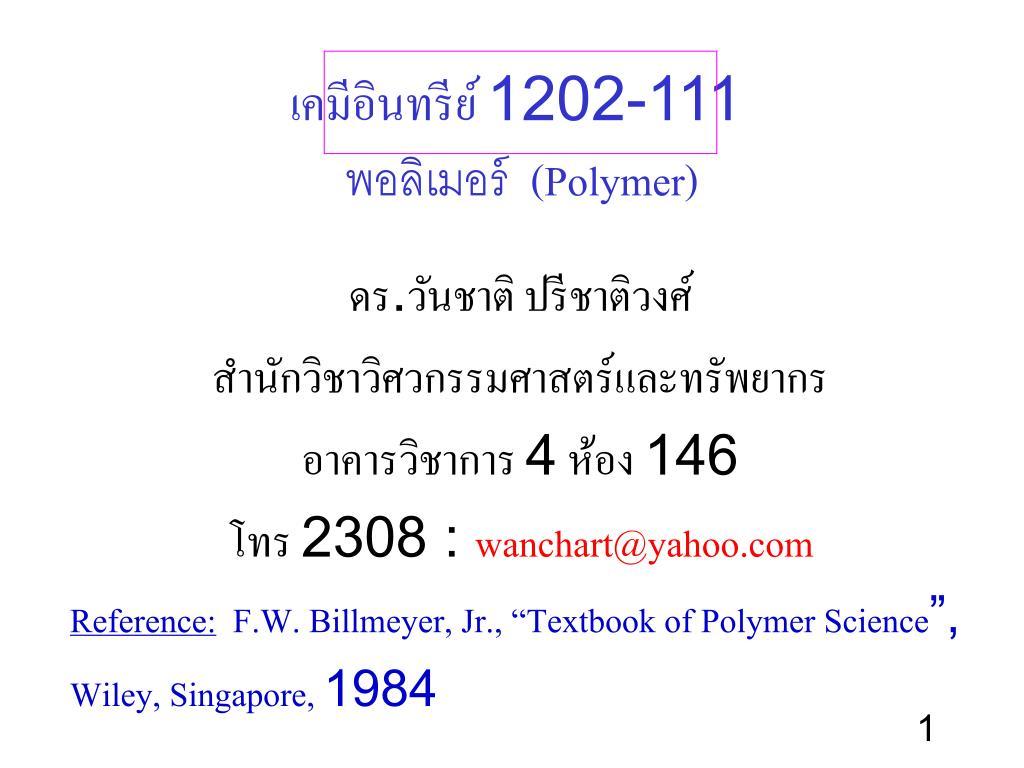 1202 111 polymer l.