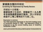 screening for depression by family doctors