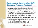 response to intervention rti standard process protocol